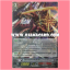 FC02/010TH : มังกรผนึกเพลิงโลกันต์, เวทเธอร์ครอท (Hellfire Seal Dragon, Weathercloth) - แบบโฮโลแกรมฟอยล์ thumbnail 1
