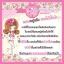 BarbiesWink บาบี้ วิ้ง อาหารเสริมผิวขาวและลดน้ำหนัก ขาว ผอม ออร่า(ส่งฟรี EMS) thumbnail 6