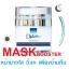DERMA BOOSTER MASK มาส์ก พอกหน้าขาวใส เนียนนุ่ม เพียงข้ามคืน ผลิตภัณฑ์เวชสำอาง มากส์ พอก และ บำรุงผิวหน้า โดย Dermalis skincare thumbnail 1