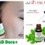 6D Dora+ Intensive Whitening Toner 10 ml. โทนเนอร์ สลายฝ้า กระ thumbnail 5