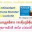 Fluimucil 300 mg (5โดส/1กล่อง) thumbnail 1