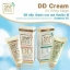 SWP Beauty House DD Cream UV White Magic ดีดี ครีม น้ำแตก ครีมพอกตัวขาว thumbnail 2