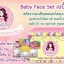Madame Som Baby Face Set เซ็ตหน้าเด็กมาดามส้ม thumbnail 3