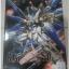 MG (003) 1/100 Strike Freedom Gundam thumbnail 2