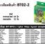 Booster Deck 2 : Cyber Ninja Squad (BFT-BT02-2) ภาค 1 ชุด 4 thumbnail 2
