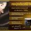 Mooi Keratin Hair Treatment โมอิ เคราติน แฮร์ ทรีทเม้นท์ thumbnail 3