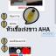 AHA white หัวเชื้อเร่งขาว by MIMI White AHA สูตรออริจินัล thumbnail 5