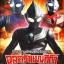 อุลตร้าแมนทีก้า: ศึกอวสานนักรบแห่งรัตติกาล - Ultraman Tiga : The Movie: The Final Odyssey thumbnail 1