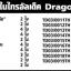 Trial Deck 3 : Dragonic Force (BFT-TD03) ภาค 1 ชุด 3 thumbnail 2