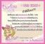 BarbiesWink บาบี้ วิ้ง อาหารเสริมผิวขาวและลดน้ำหนัก ขาว ผอม ออร่า(ส่งฟรี EMS) thumbnail 7