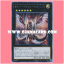 CROS-JP090 : Cyber Dragon Infinity (Secret Rare) thumbnail 1