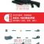 ชุดโมเดลปืนประกอบ ชุดที่ 5 (8 อัน) Gun Model Kit 5 thumbnail 8