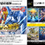 G Extra Booster 1 : Roar of the Universe (VG-G-EB01) thumbnail 3
