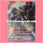 MS01/049TH : สุดยอดหุ่นยนต์ต่างมิติ, ไดไคเซอร์ (Super Dimensional Robo, Daikaiser) - แบบโฮโลแกรมฟอยล์ ฟูลอาร์ท ไร้กรอบ (Full Art) thumbnail 1