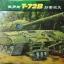 1/35 T-72B thumbnail 1
