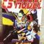 [CS] SD V2 Assault Buster Gundam thumbnail 1