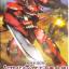 HG 00 (08) 1/100 GNY-001F Gundam Astrea Type-F thumbnail 2