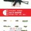 ชุดโมเดลปืนประกอบ ชุดที่ 5 (8 อัน) Gun Model Kit 5 thumbnail 11