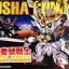 SD musha thumbnail 1
