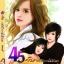 45 Days 45วันขอให้รักเรานั้นนิรันดร โดย เบนต์ thumbnail 2