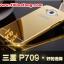 (025-132)เคสมือถือซัมซุง Case Mega 5.8 เคสกรอบโลหะพื้นหลังอะคริลิคเคลือบเงาทองคำ 24K thumbnail 2