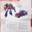 Optimus Prime thumbnail 2
