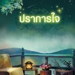 ปราการใจ (มือสอง) (สภาพ80-90%) พิมมาตา กรีนมายด์ บุ๊คส์ Green Mind Publishing