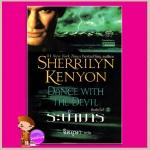 ระบำมาร ชุดพรานราตรี4 Dance with the Devil A Dark-Hunter Novel 4 เชอริลีน เคนยอน (Sherrilyn Kenyon) จิตอุษา แก้วกานต์