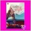ฤทธิ์รักพันใจ พุดน้ำบุษย์ ซูการ์บีท Sugar Beat ในเครือ สถาพรบุ๊คส์ thumbnail 1