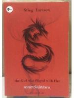 พยัคฆ์สาวโหมไฟสังหาร (The Girl who Played with Fire) _Millennium #2