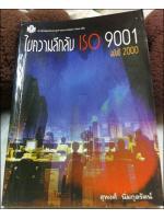 ไขความลับ ISO 9001 : ฉบับปี 2000/สุพงศ์ นิ่มกุลรัตน์