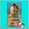 คู่แค้นแสนรัก Listen Up, Lover ลอรี่ เฮอร์เทอร์ (Lori Herter) อารีแอล ภัทรา