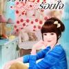 วิวาห์รักร้อยใจ (มือสอง) (สภาพ85-95%) เตพิชา กรีนมายด์ บุ๊คส์ Green Mind Publishing