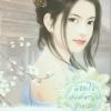 พิชิตใจองค์หญิงจำแลง มือสอง 征服假面公主 หนีหนาน (呢喃 ) เมฆขาว หวานเย็น แจ่มใส มากกว่ารัก