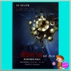 เพชรสังหาร ค.ศ.2059 อินเดธ 17.5 (In Death 17.5) Remember When นอร่า โรเบิร์ตส์ (NORA ROBERTS) เจ.ดี.ร๊อบบ์(J.D.ROBB) บีจา เพิร์ล พับลิชชิ่ง