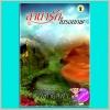 ลำนำรักในรอยภพ เพทายสีฟ้า กรีนมายด์ Green Mind Publishing