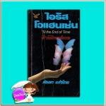ชั่วนิรันดร์กาล ชุดเซดิข่าน10 Til the End of Time (Sedikhan #10) ไอริส โจแฮนเซ่น(Iris Johansen) กัณหา แก้วไทย วรรณวิภา