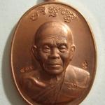 เหรียญบารมีปริสุทโธ หลวงพ่อคูณ วัดบ้านไร เนื้อทองแดง ผิวไฟ