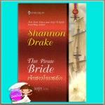 เจ้าสาวโจรสลัด The Pirate Bride แชนนอน เดรก(Shannon Drake) เปี่ยมสุข สมใจบุ๊ค