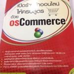 เปิดร้านค้าออนไลน์ให้ครบสูตร ด้วย OS Commerce