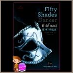 ฟิฟตี้ เชดส์ ดาร์กเกอร์ Fifty Shades Darker อี แอล เจมส์(E L James) วิกันดา Rose Publishing