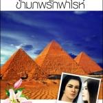 ข้ามภพรักฟาโรห์ (มือสอง) (สภาพ80-90%) กานจ์แก้ว กรีนมายด์ บุ๊คส์ Green Mind Publishing