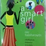 A Smart Girl ตอน รับมือกับความรัก 4สี