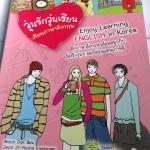 วุ่นรักวุ่นเรียน เรียนภาษาอังกฤษ Enjoy Learning English in Korea 4 สี ทั้งเล่ม