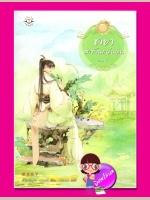 ชายาสะท้านแผ่นดิน 4 Fei Guan Tian Xia Volume4  อี๋ซื่อเฟิงหลิว      พริกหอม     แจ่มใส มากกว่ารัก