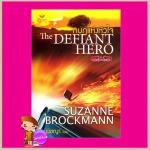 กบฏแห่งหัวใจ ชุด Troubleshooters 2 The Defiant Hero ซูซานน์ บรอคแมนน์(Suzanne Brockmann) พิชญา เกรซ Grace