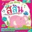 ร้อง เล่น เรียนรู้ ด้วยเพลงแสนสนุก+DVD thumbnail 18