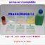 ยาสูตร 1 นครหลวงการแพทย์ (ครบชุด) thumbnail 1