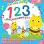ร้อง เล่น เรียนรู้ ด้วยเพลงแสนสนุก+DVD thumbnail 8